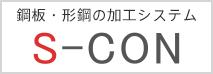 S-CON 鋼板・形鋼の加工システム