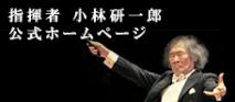 小林研一郎公式ホームページ