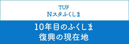 TUF Nスタふくしま