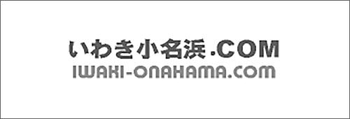 いわき小名浜.com