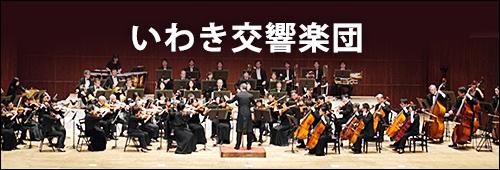 いわき交響楽団