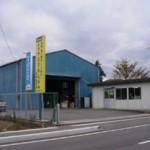 富岡営業所